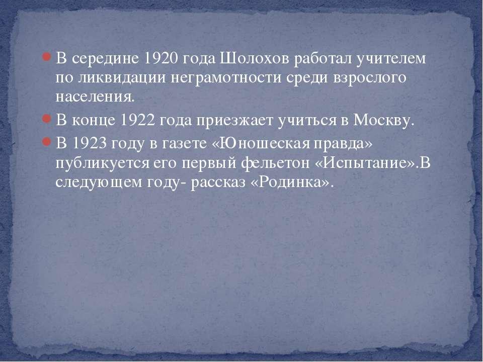 В середине 1920 года Шолохов работал учителем по ликвидации неграмотности сре...