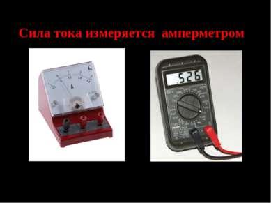 Сила тока измеряется амперметром