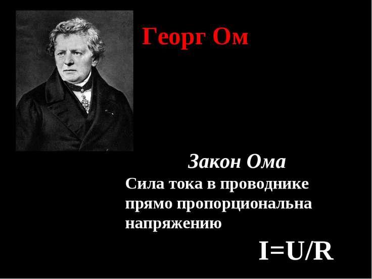 Георг Ом Закон Ома Cила тока в проводнике прямо пропорциональна напряжению I=U/R