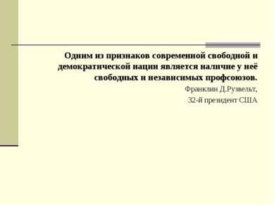 Одним из признаков современной свободной и демократической нации является нал...