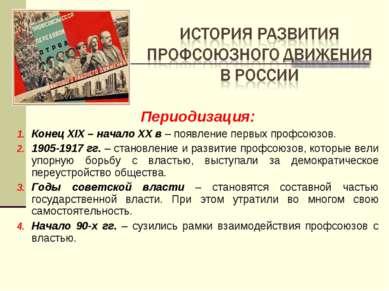 Периодизация: Конец XIX – начало XX в – появление первых профсоюзов. 1905-191...