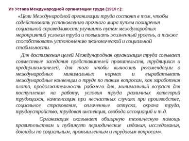 Из Устава Международной организации труда (1919 г.): «Цели Международной орга...