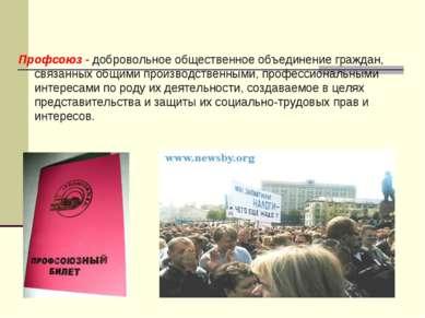 Профсоюз - добровольное общественное объединение граждан, связанных общими пр...