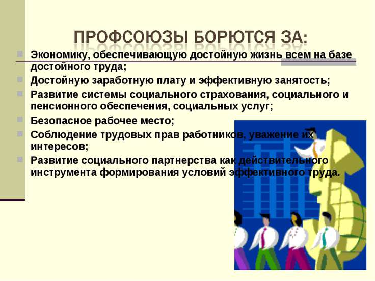 Экономику, обеспечивающую достойную жизнь всем на базе достойного труда; Дост...