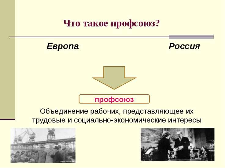 Европа Россия Объединение рабочих, представляющее их трудовые и социально-эко...