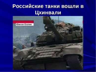 Российские танки вошли в Цхинвали