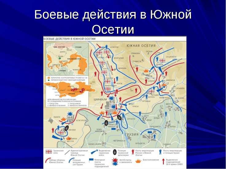 Боевые действия в Южной Осетии