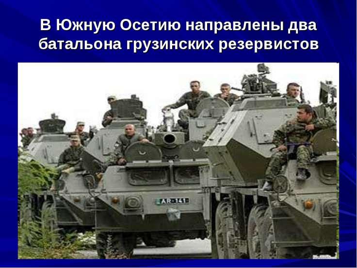 В Южную Осетию направлены два батальона грузинских резервистов