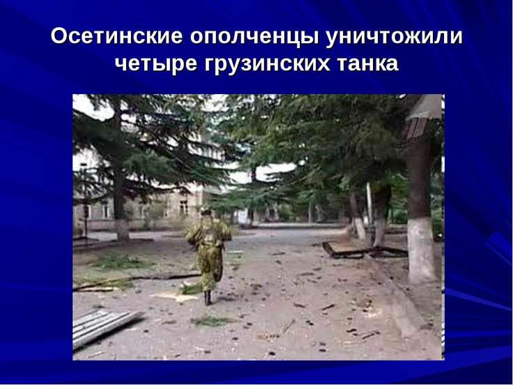 Осетинские ополченцы уничтожили четыре грузинских танка