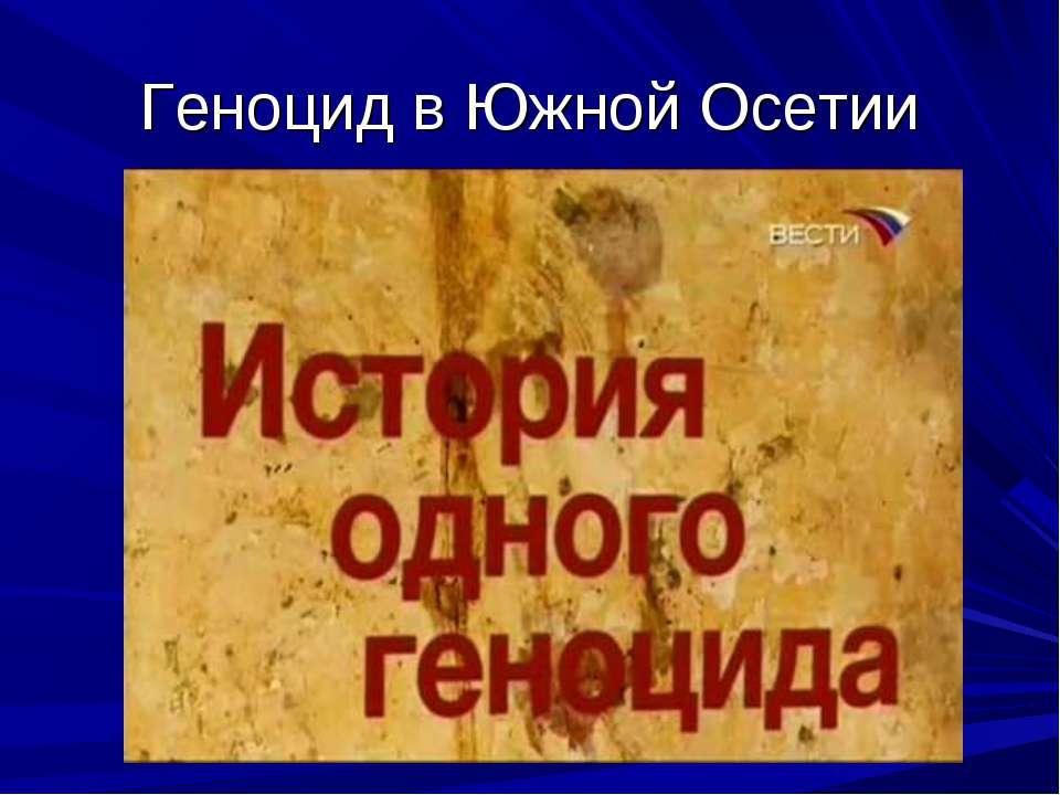 Геноцид в Южной Осетии