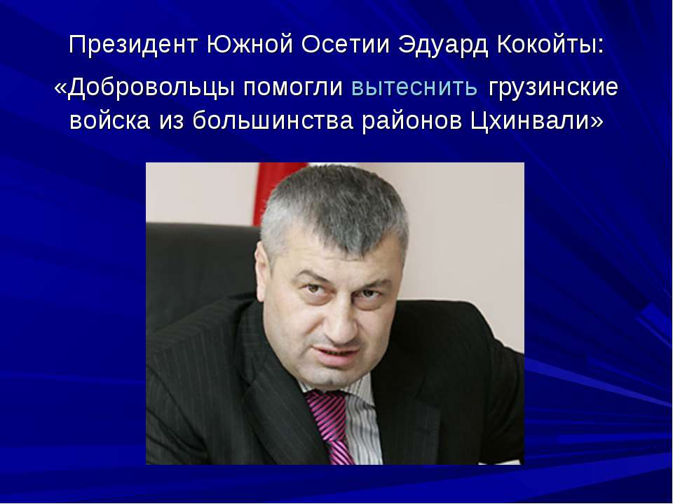 Президент Южной Осетии Эдуард Кокойты: «Добровольцы помогли вытеснить грузинс...