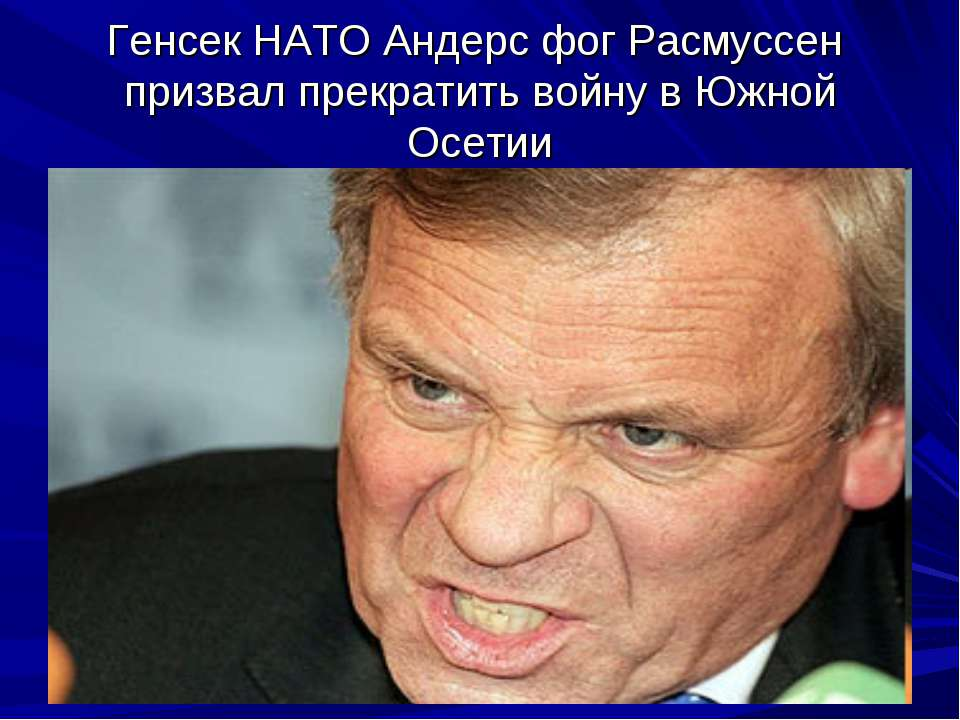 Генсек НАТО Андерс фог Расмуссен призвал прекратить войну в Южной Осетии