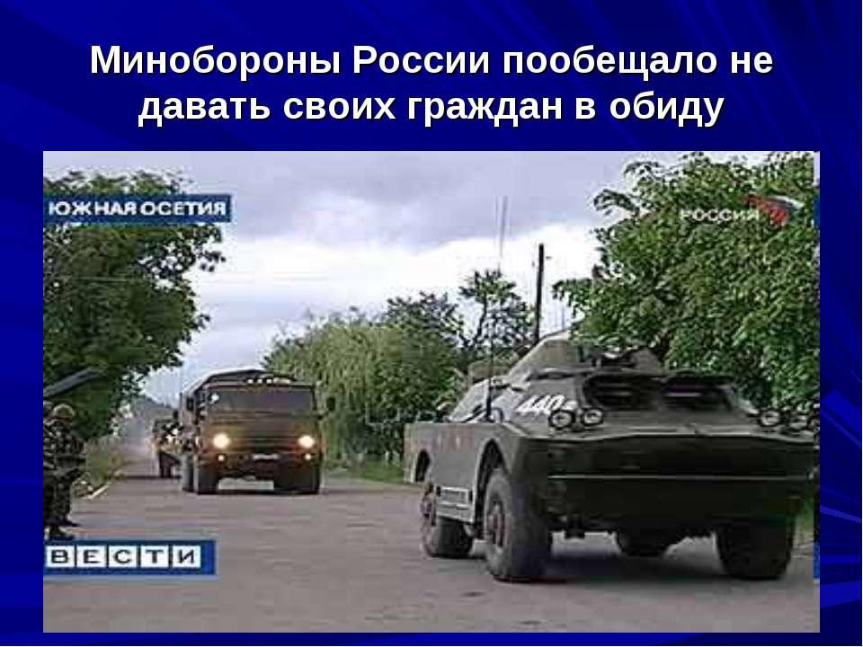 Минобороны России пообещало не давать своих граждан в обиду