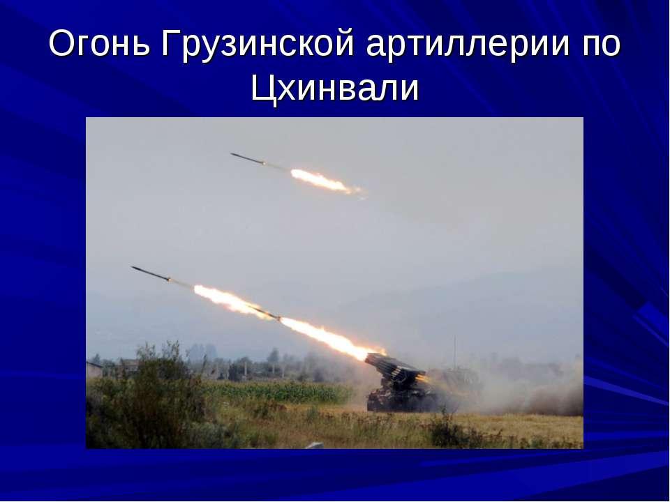 Огонь Грузинской артиллерии по Цхинвали