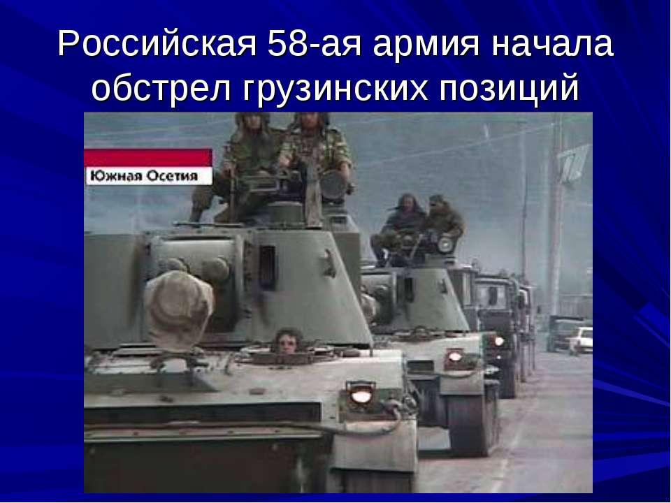 Российская 58-ая армия начала обстрел грузинских позиций