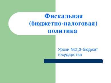 Фискальная (бюджетно-налоговая) политика Уроки №2,3-бюджет государства