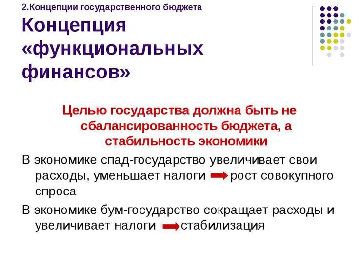 2.Концепции государственного бюджета Концепция «функциональных финансов» Цель...