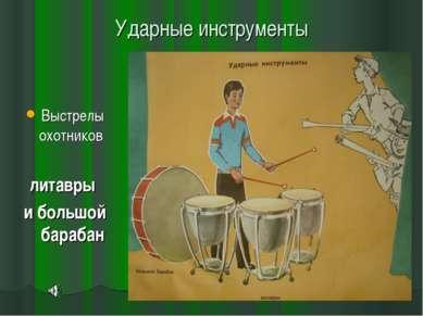Ударные инструменты Выстрелы охотников литавры и большой барабан
