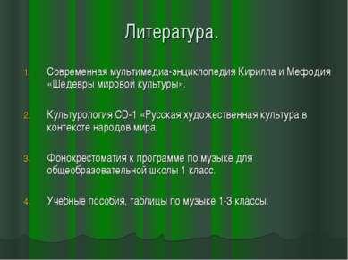 Литература. Современная мультимедиа-энциклопедия Кирилла и Мефодия «Шедевры м...