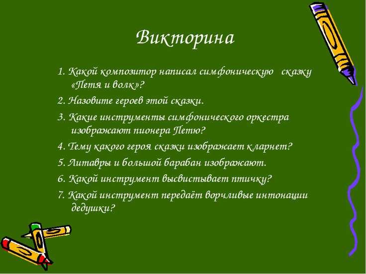 Викторина 1. Какой композитор написал симфоническую сказку «Петя и волк»? 2. ...