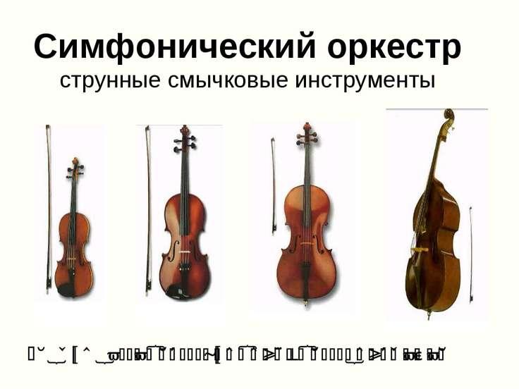 Симфонический оркестр струнные смычковые инструменты скрипка альт виолончель ...