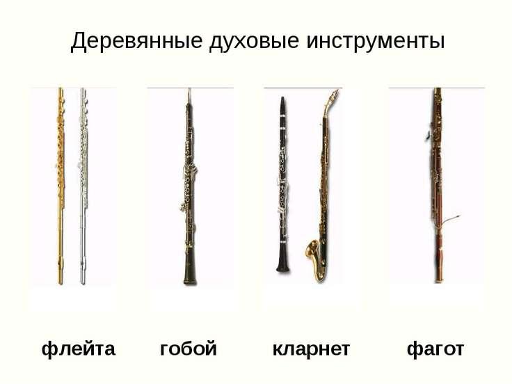 флейта гобой кларнет фагот Деревянные духовые инструменты