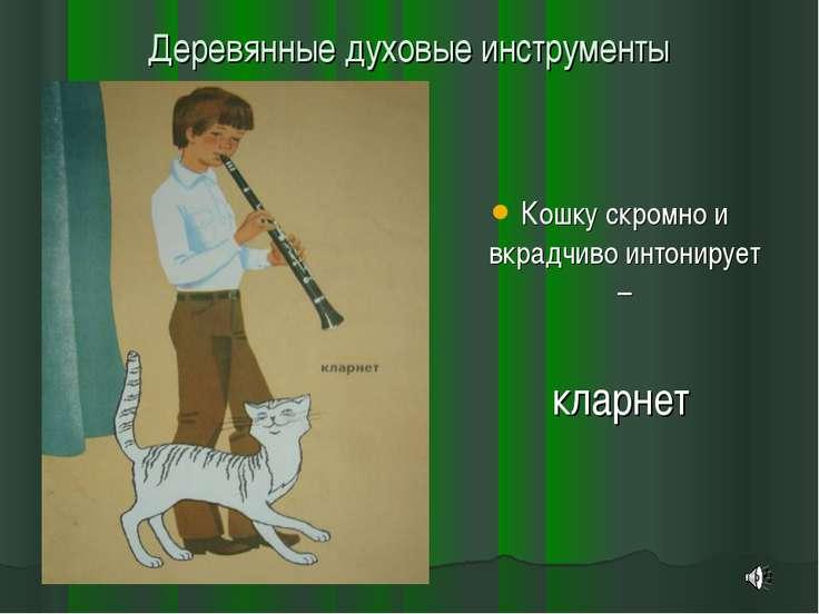 Деревянные духовые инструменты Кошку скромно и вкрадчиво интонирует – кларнет