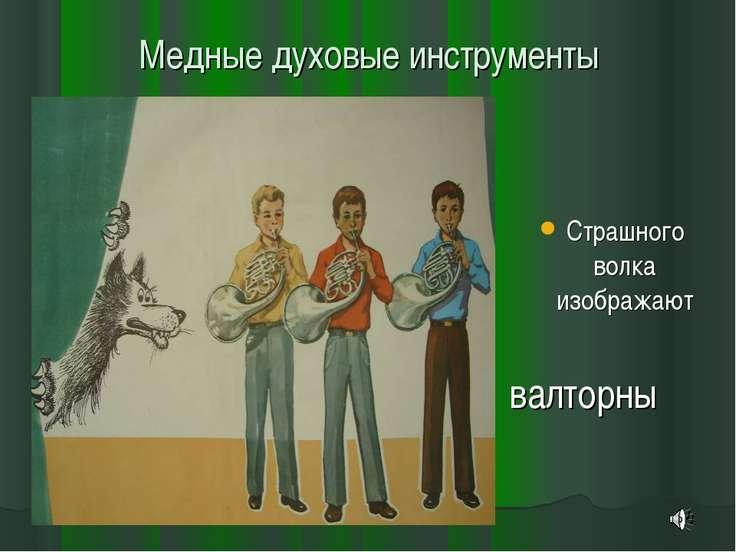 Медные духовые инструменты Страшного волка изображают валторны
