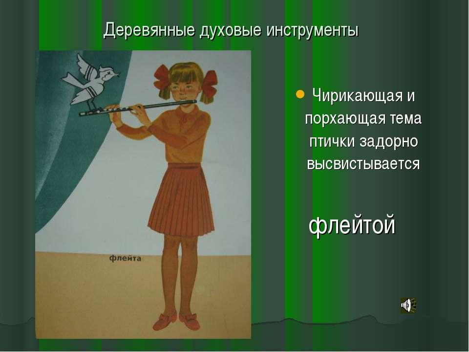 Деревянные духовые инструменты Чирикающая и порхающая тема птички задорно выс...