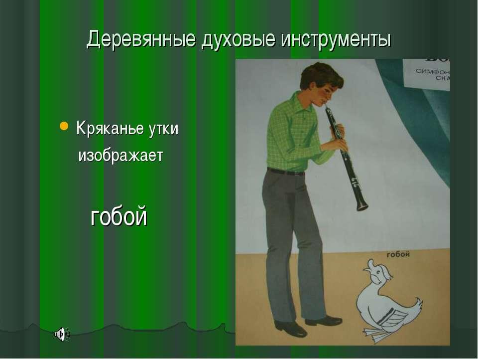 Деревянные духовые инструменты Кряканье утки изображает гобой