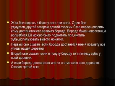 Жил был пересь,и было у него три сына. Один был удмуртом,другой татаром,друго...