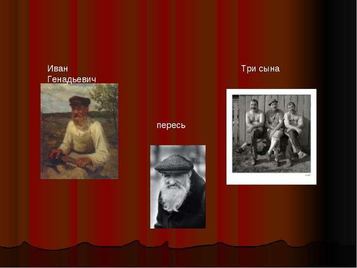 пересь Иван Генадьевич Три сына