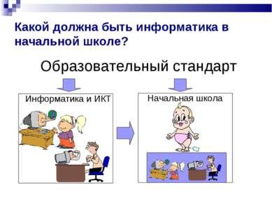 Какой должна быть информатика в начальной школе?