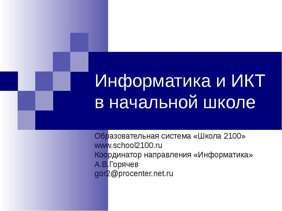 Информатика и ИКТ в начальной школе Образовательная система «Школа 2100» www....