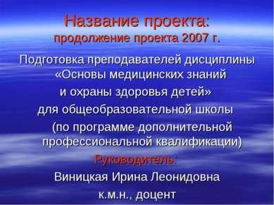 Название проекта: продолжение проекта 2007 г. Подготовка преподавателей дисци...