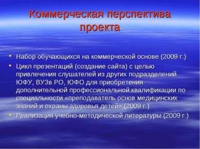 Коммерческая перспектива проекта Набор обучающихся на коммерческой основе (20...