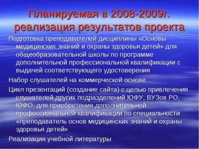 Планируемая в 2008-2009г. реализация результатов проекта Подготовка преподава...