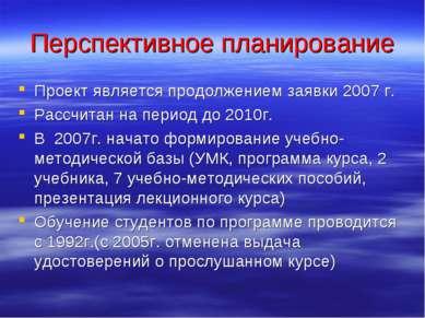Перспективное планирование Проект является продолжением заявки 2007 г. Рассчи...