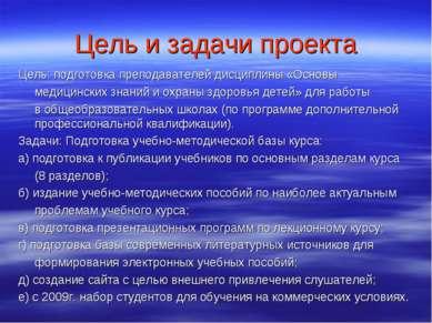 Цель и задачи проекта Цель: подготовка преподавателей дисциплины «Основы меди...