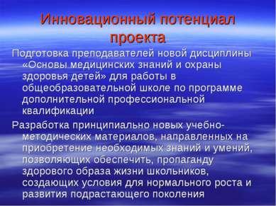 Инновационный потенциал проекта Подготовка преподавателей новой дисциплины «О...