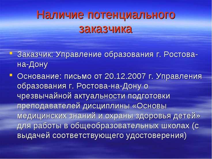Наличие потенциального заказчика Заказчик: Управление образования г. Ростова-...