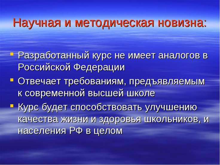 Научная и методическая новизна: Разработанный курс не имеет аналогов в Россий...
