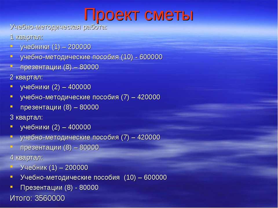 Проект сметы Учебно-методическая работа: 1 квартал: учебники (1) – 200000 уче...