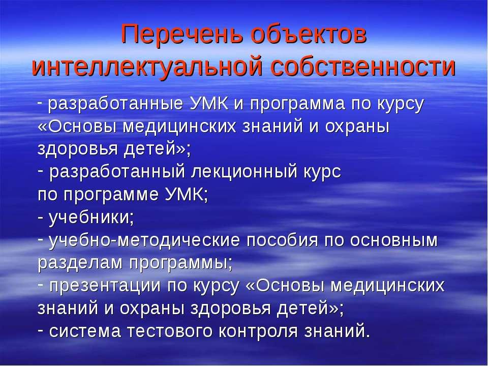 Перечень объектов интеллектуальной собственности разработанные УМК и программ...