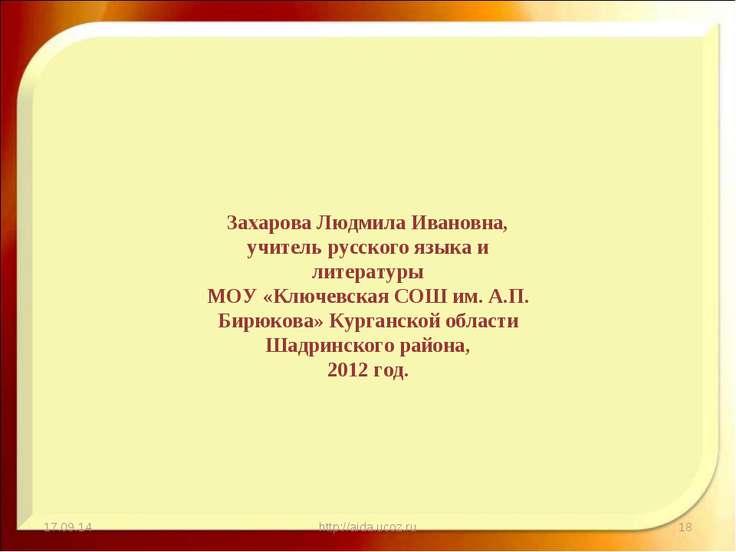 * http://aida.ucoz.ru * Захарова Людмила Ивановна, учитель русского языка и л...