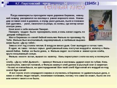 К.Г. Паустовский (1945г.) Когда кавалеристы проходили через деревню Бережки, ...