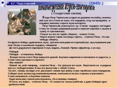 К.Г. Паустовский (1945г.) ( Солдатская сказка) Когда Петр Терентьев уходил из...