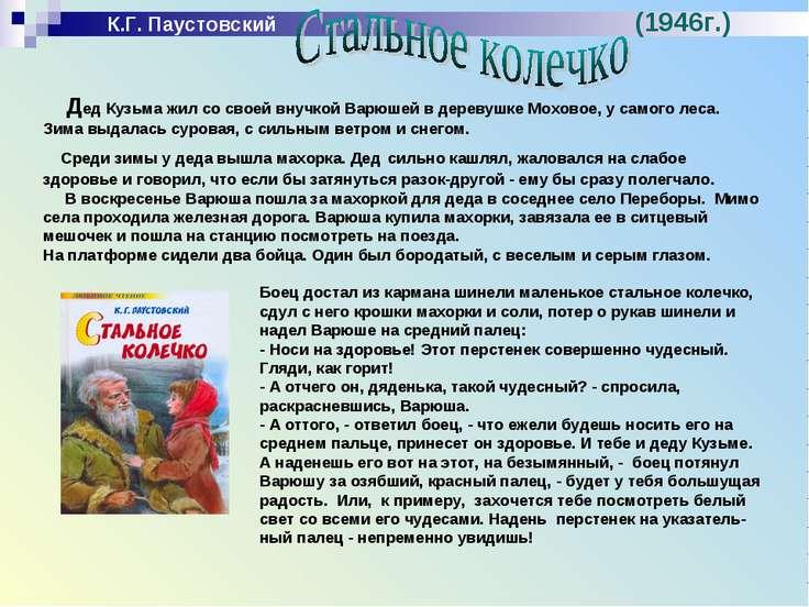 К.Г. Паустовский (1946г.) Дед Кузьма жил со своей внучкой Варюшей в деревушке...