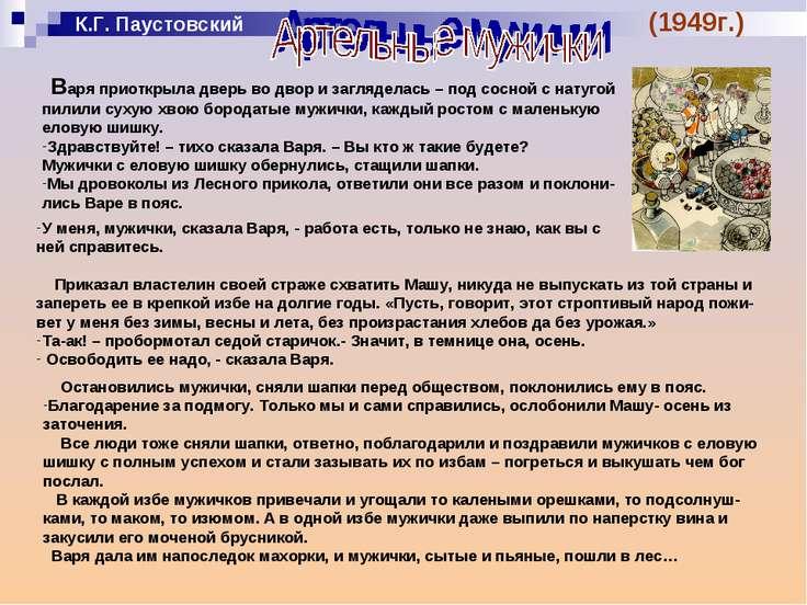 К.Г. Паустовский (1949г.) Варя приоткрыла дверь во двор и загляделась – под с...