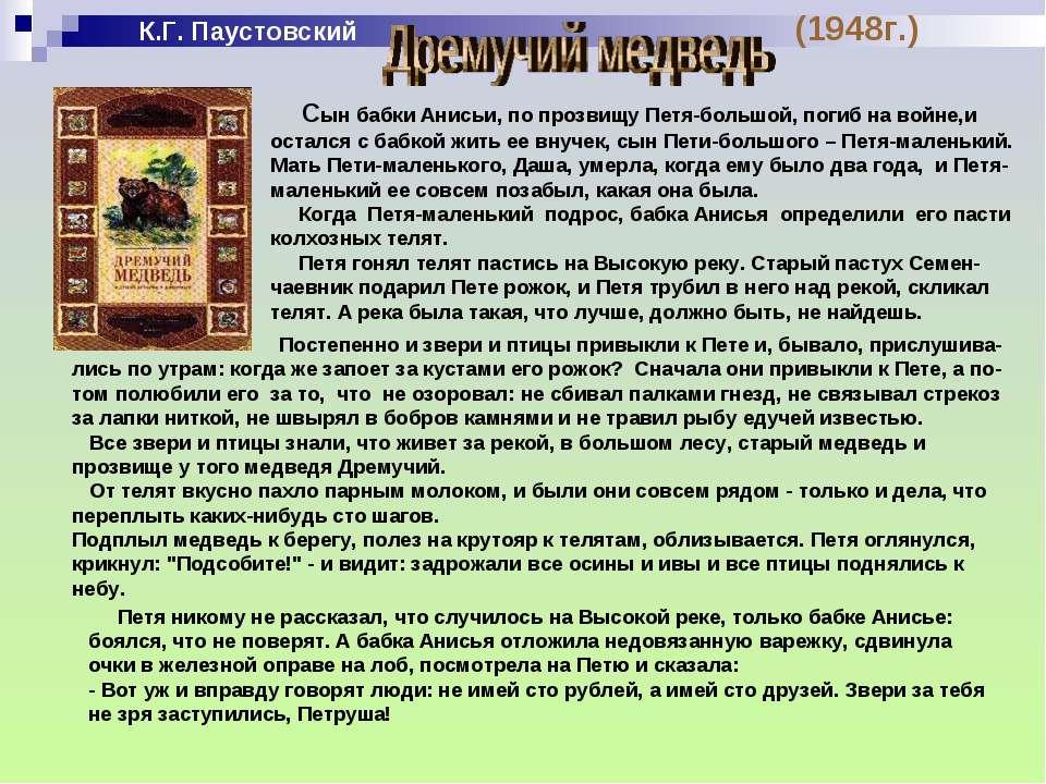 К.Г. Паустовский (1948г.) Сын бабки Анисьи, по прозвищу Петя-большой, погиб н...